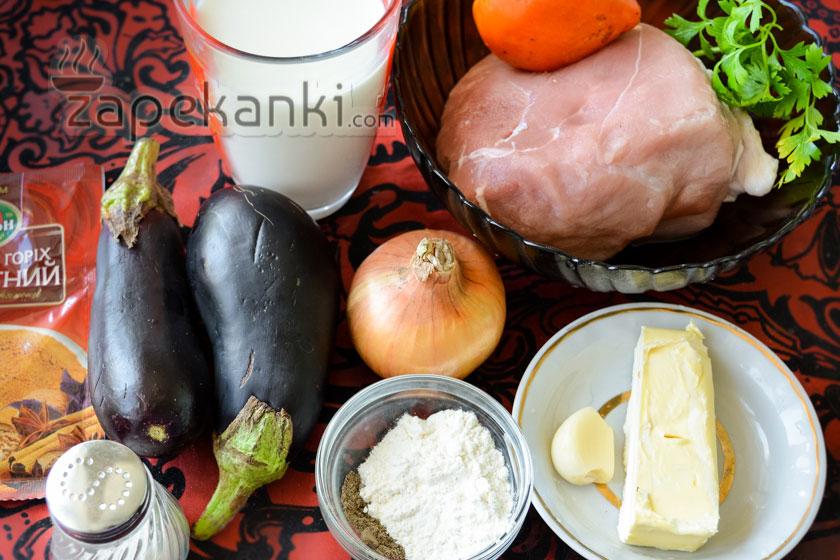 ингредиенты для греческой запеканки